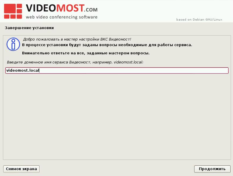 VIDEOMOST — Сервер ВКС у Вас в кармане - 6