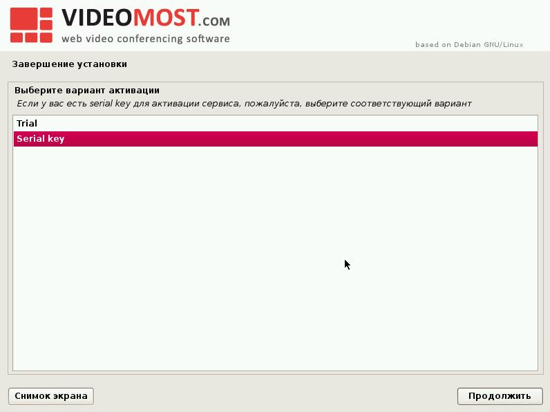 VIDEOMOST — Сервер ВКС у Вас в кармане - 9
