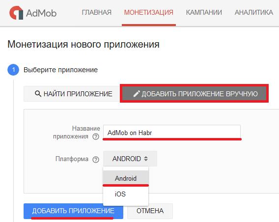 Добавление AdMob рекламы в Android приложение с использованием Firebase - 4