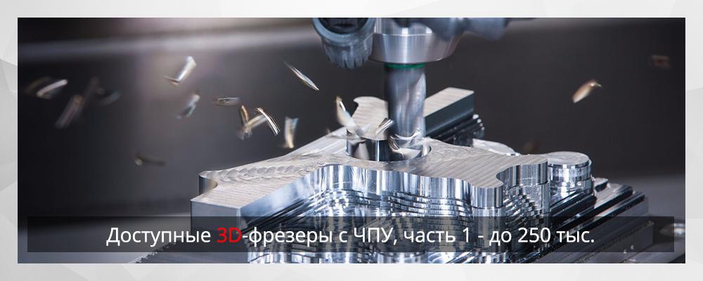 Доступные 3D-фрезеры c ЧПУ, часть 1: до 250 тысяч рублей - 1