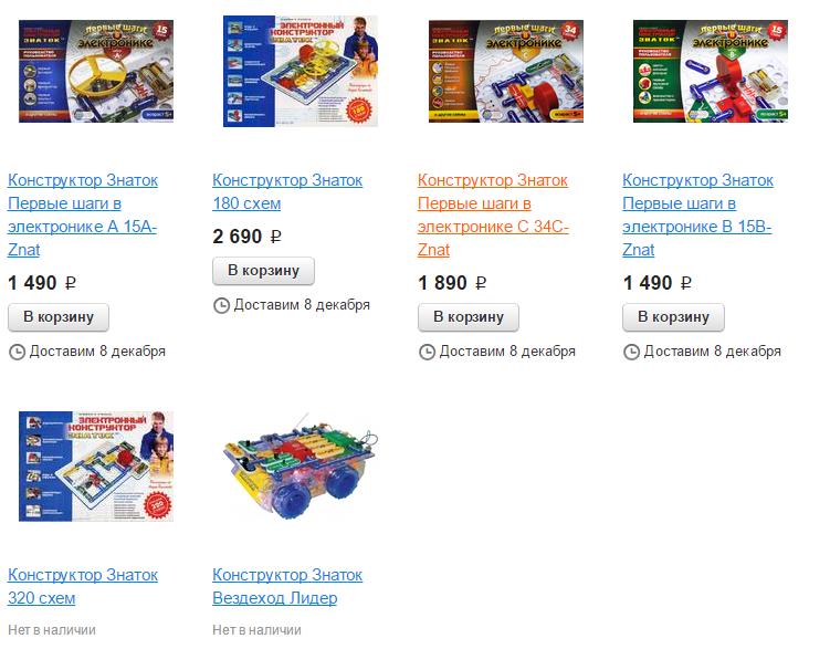 LEGO Education – iPhone в мире игрушек. Дорого, престижно но…… - 10