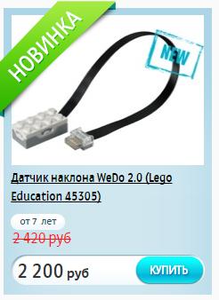 LEGO Education – iPhone в мире игрушек. Дорого, престижно но…… - 4