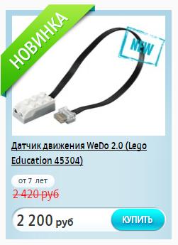 LEGO Education – iPhone в мире игрушек. Дорого, престижно но…… - 6