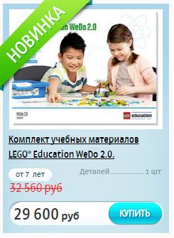 LEGO Education – iPhone в мире игрушек. Дорого, престижно но…… - 8