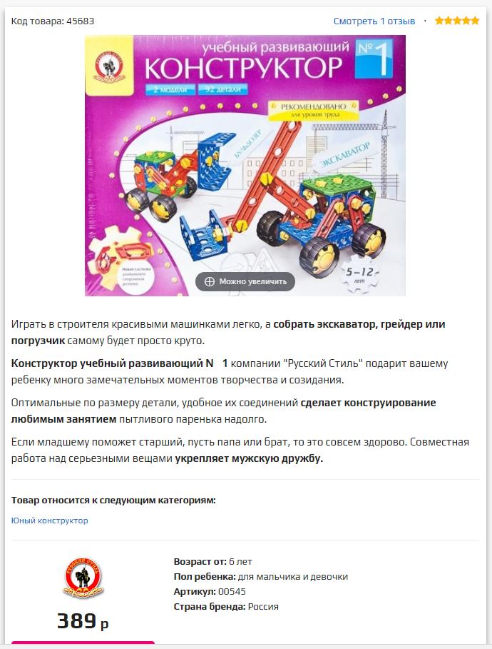 LEGO Education – iPhone в мире игрушек. Дорого, престижно но…… - 9