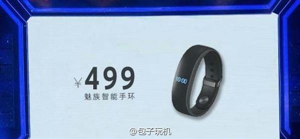 Фитнес-браслет Meizu H1 будет стоить вдвое больше, чем сообщалось