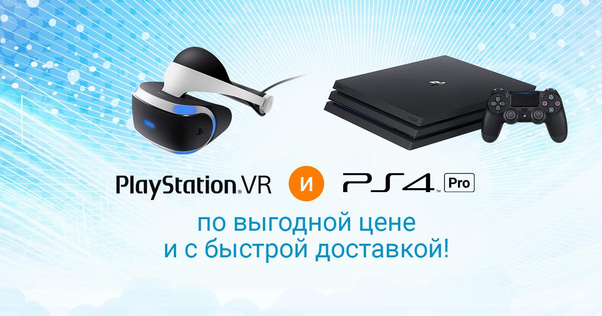 Полное погружение: PS4 Pro и PlayStation VR - 4