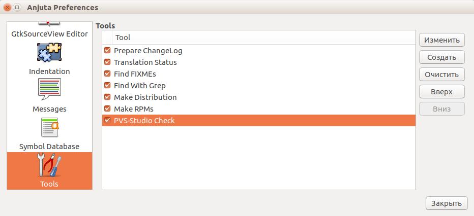 Встраиваем PVS-Studio в Anjuta DevStudio (Linux) - 2