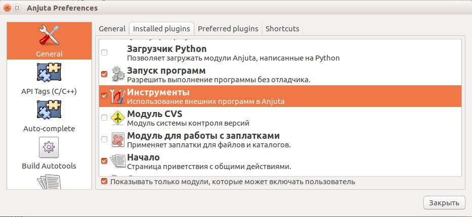 Встраиваем PVS-Studio в Anjuta DevStudio (Linux) - 1