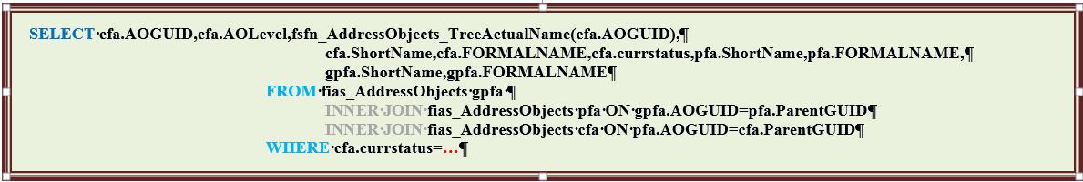 Адреса ФИАС в среде PostgreSQL. Часть 3 - 4