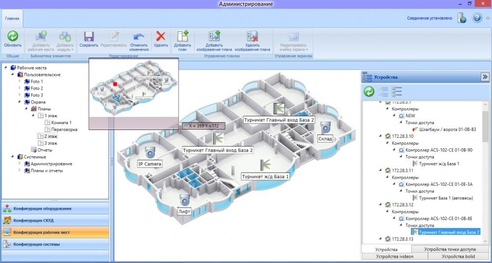 Обзор СКУД с бесплатным программным обеспечением - 12