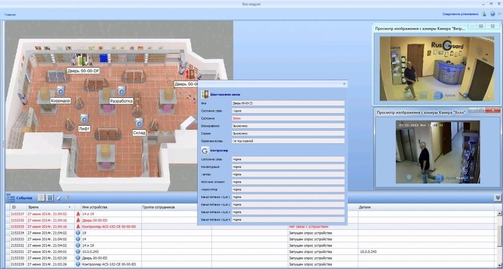 Обзор СКУД с бесплатным программным обеспечением - 13