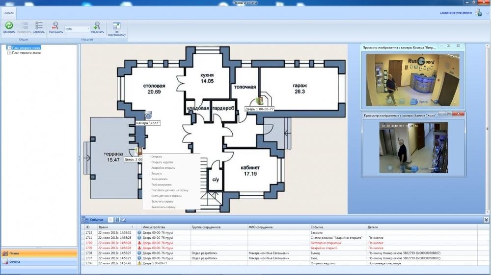 Обзор СКУД с бесплатным программным обеспечением - 14
