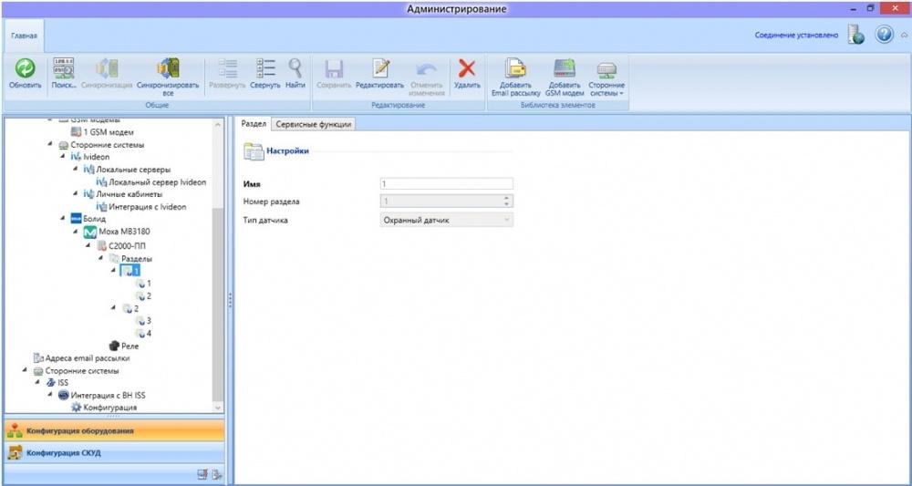 Обзор СКУД с бесплатным программным обеспечением - 18