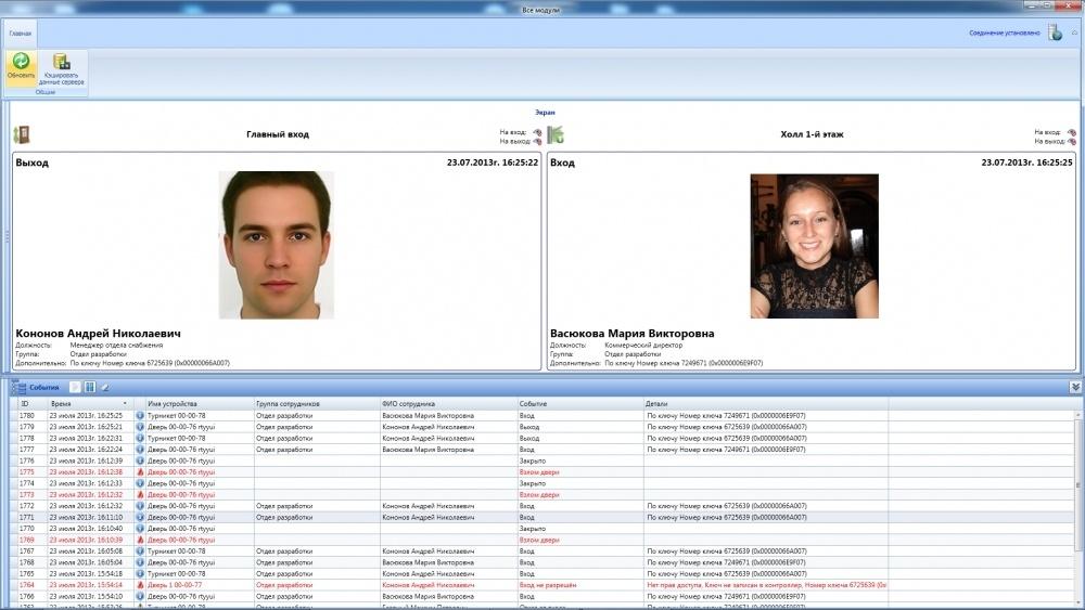 Обзор СКУД с бесплатным программным обеспечением - 22