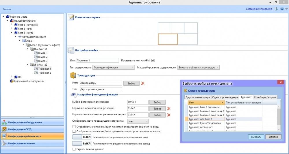 Обзор СКУД с бесплатным программным обеспечением - 24
