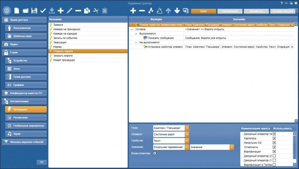 Обзор СКУД с бесплатным программным обеспечением - 28