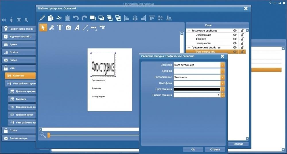 Обзор СКУД с бесплатным программным обеспечением - 31
