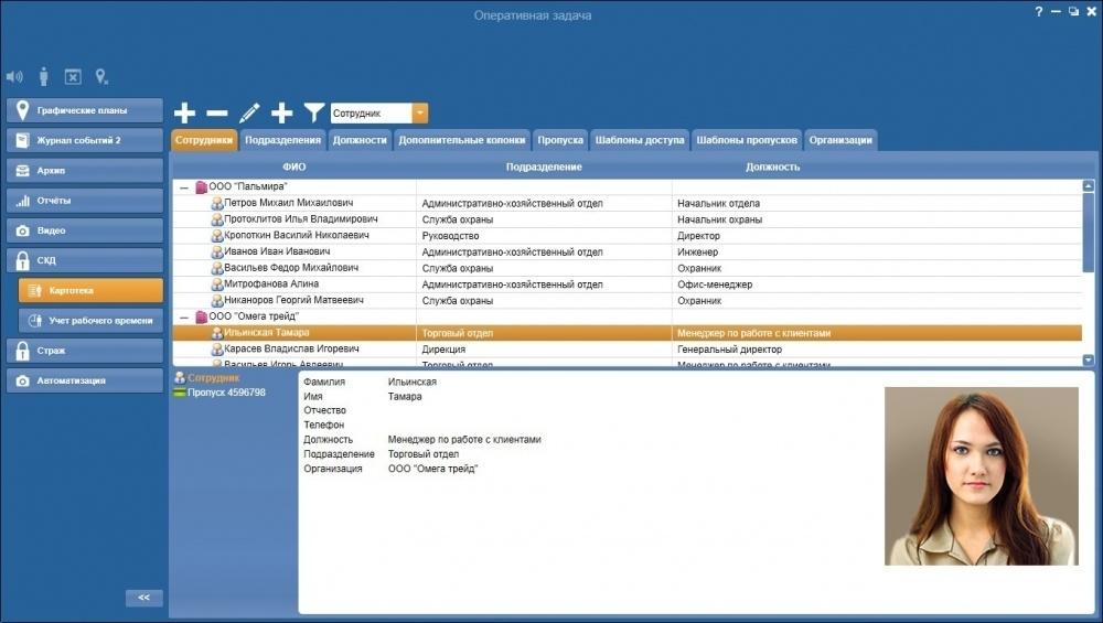 Обзор СКУД с бесплатным программным обеспечением - 32