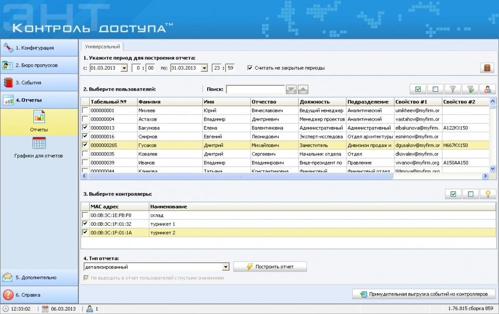 Обзор СКУД с бесплатным программным обеспечением - 37