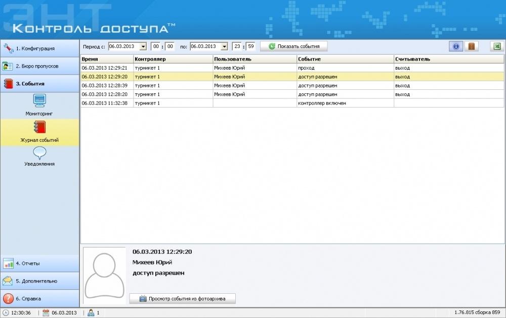 Обзор СКУД с бесплатным программным обеспечением - 38