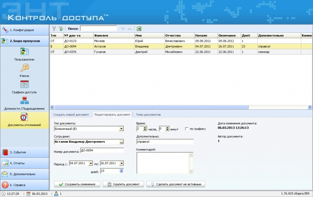 Обзор СКУД с бесплатным программным обеспечением - 41