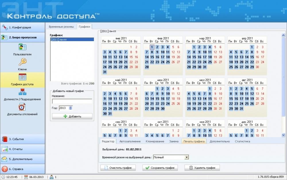 Обзор СКУД с бесплатным программным обеспечением - 43