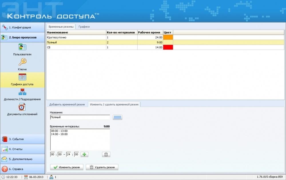 Обзор СКУД с бесплатным программным обеспечением - 44
