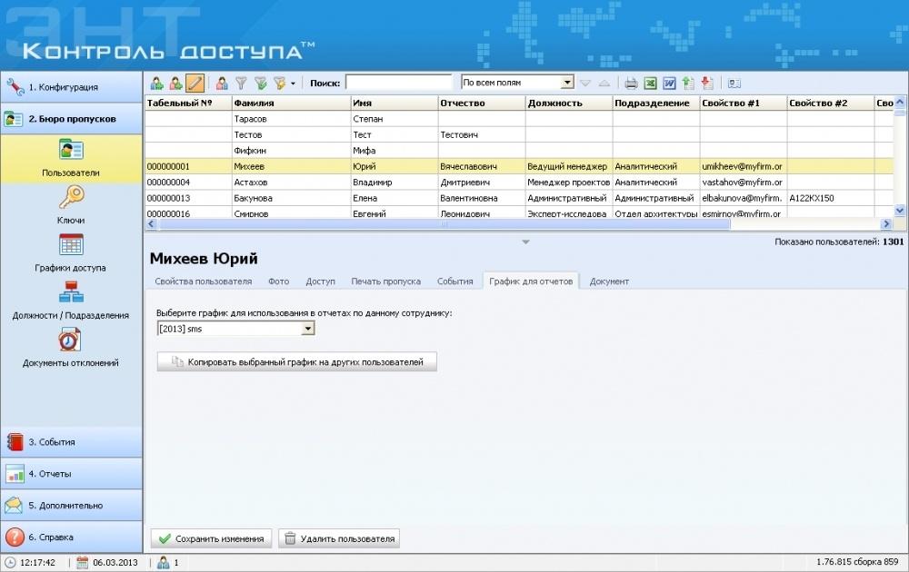 Обзор СКУД с бесплатным программным обеспечением - 49