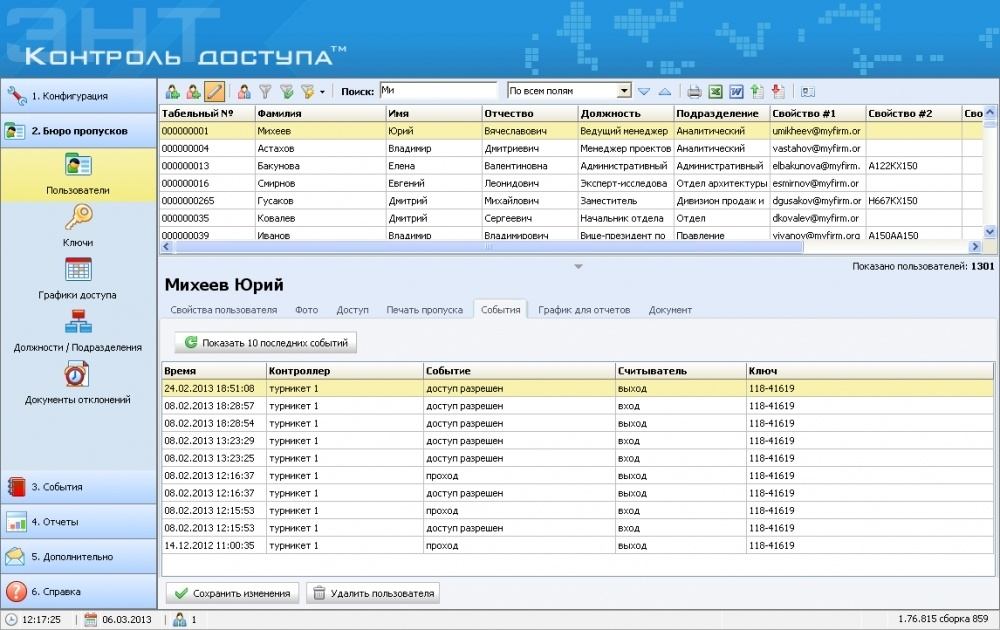 Обзор СКУД с бесплатным программным обеспечением - 50