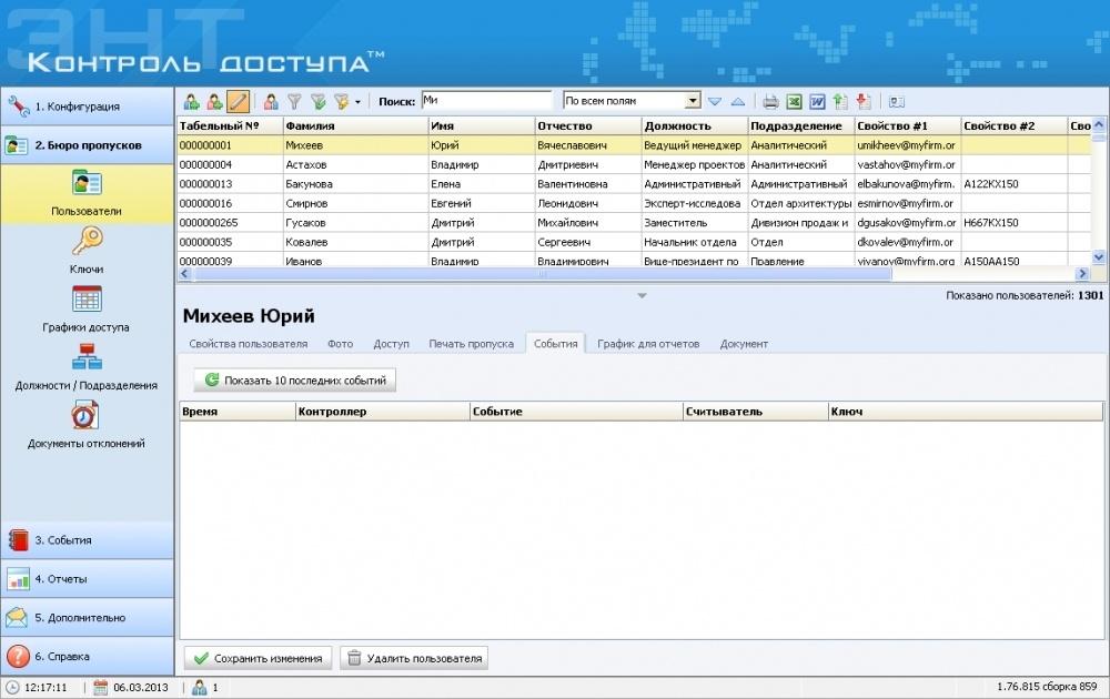 Обзор СКУД с бесплатным программным обеспечением - 51