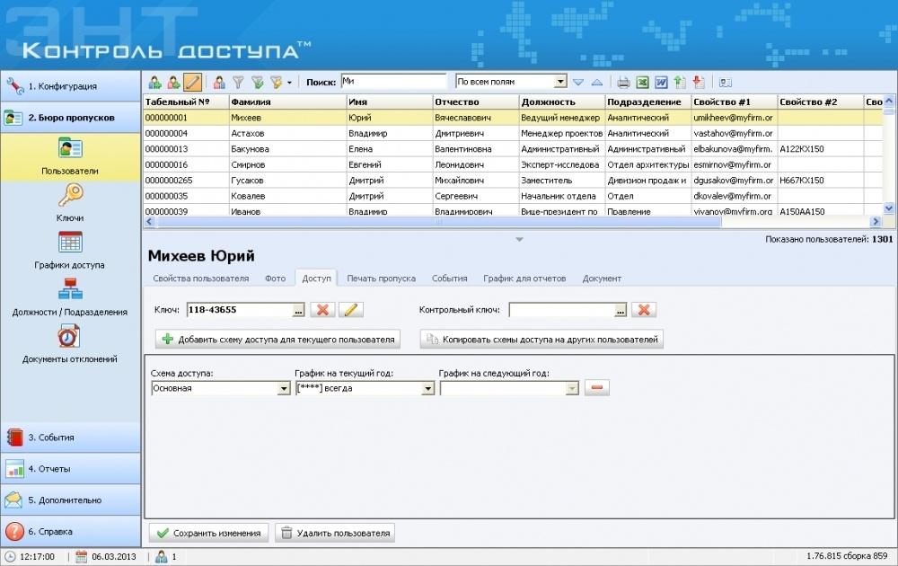 Обзор СКУД с бесплатным программным обеспечением - 52