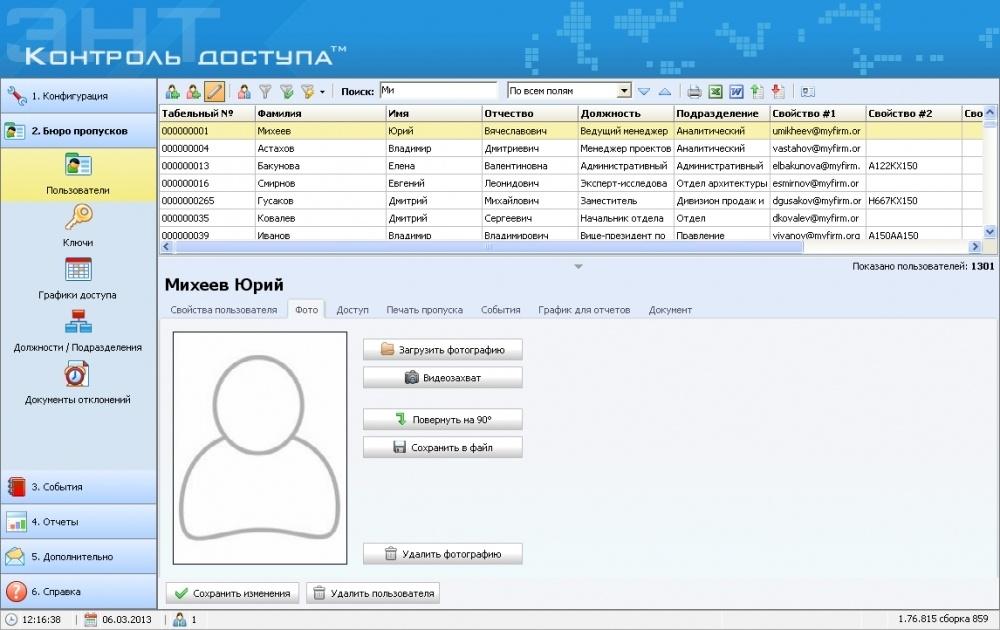 Обзор СКУД с бесплатным программным обеспечением - 53