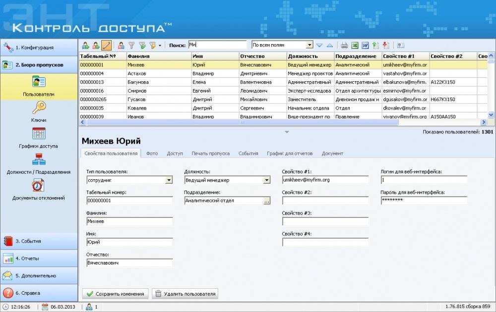 Обзор СКУД с бесплатным программным обеспечением - 54