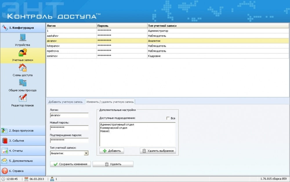 Обзор СКУД с бесплатным программным обеспечением - 56