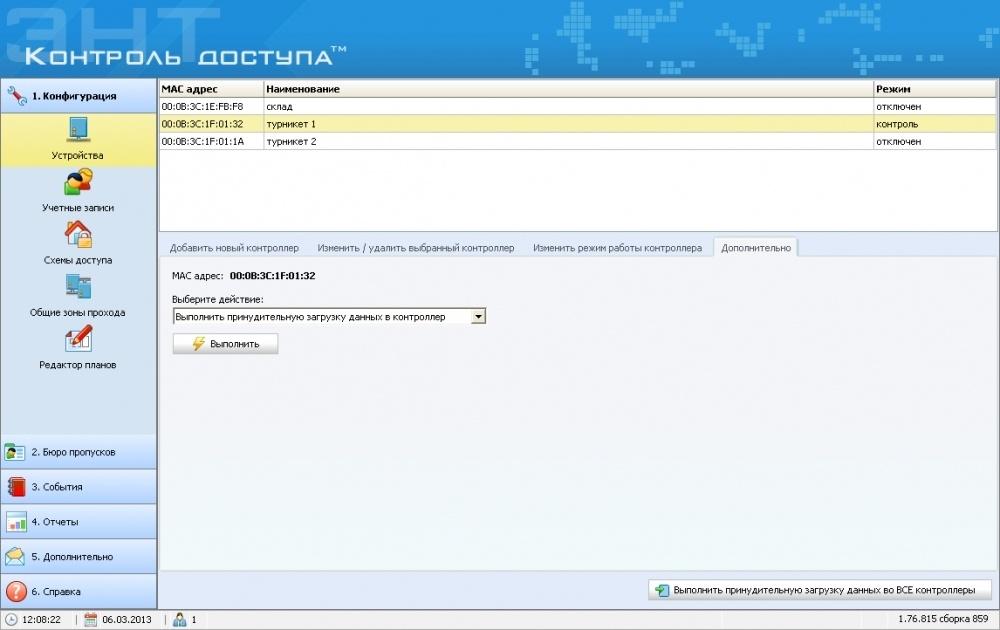 Обзор СКУД с бесплатным программным обеспечением - 57