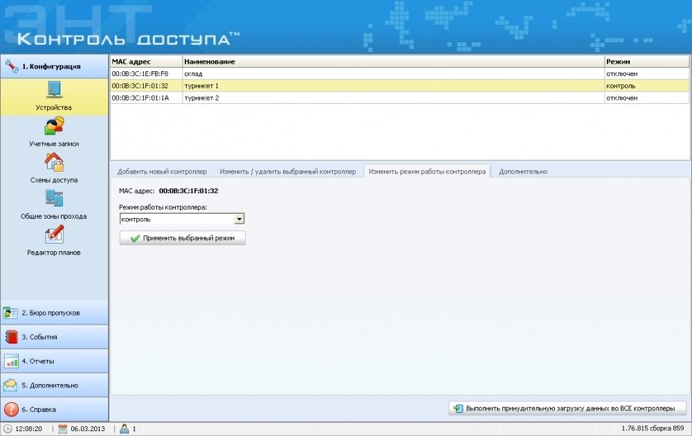 Обзор СКУД с бесплатным программным обеспечением - 58