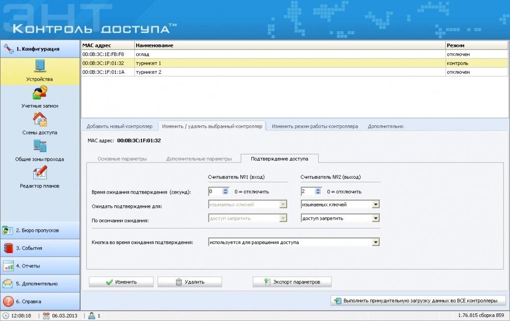 Обзор СКУД с бесплатным программным обеспечением - 59