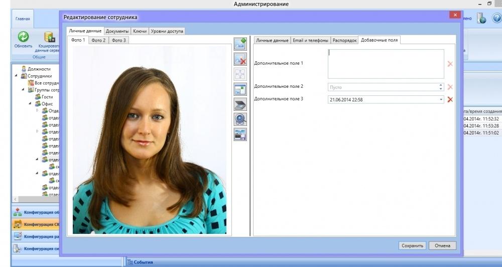 Обзор СКУД с бесплатным программным обеспечением - 6