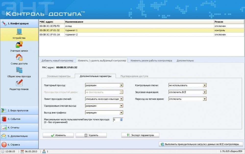 Обзор СКУД с бесплатным программным обеспечением - 60