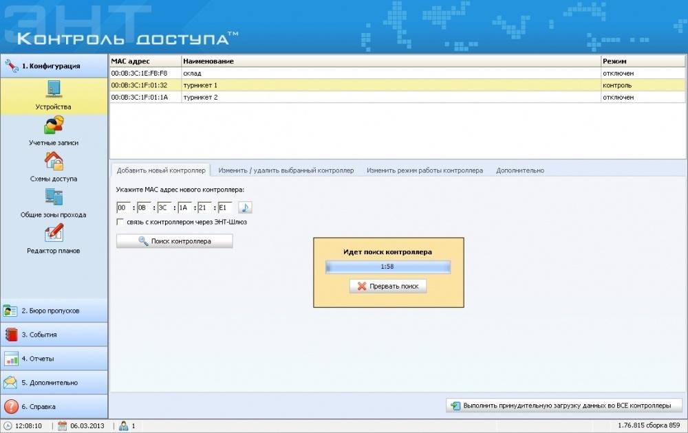 Обзор СКУД с бесплатным программным обеспечением - 62