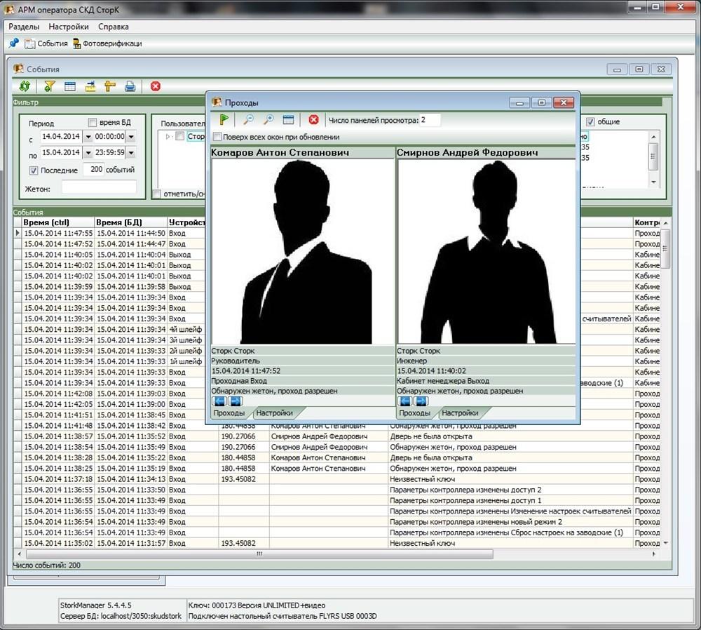 Обзор СКУД с бесплатным программным обеспечением - 63