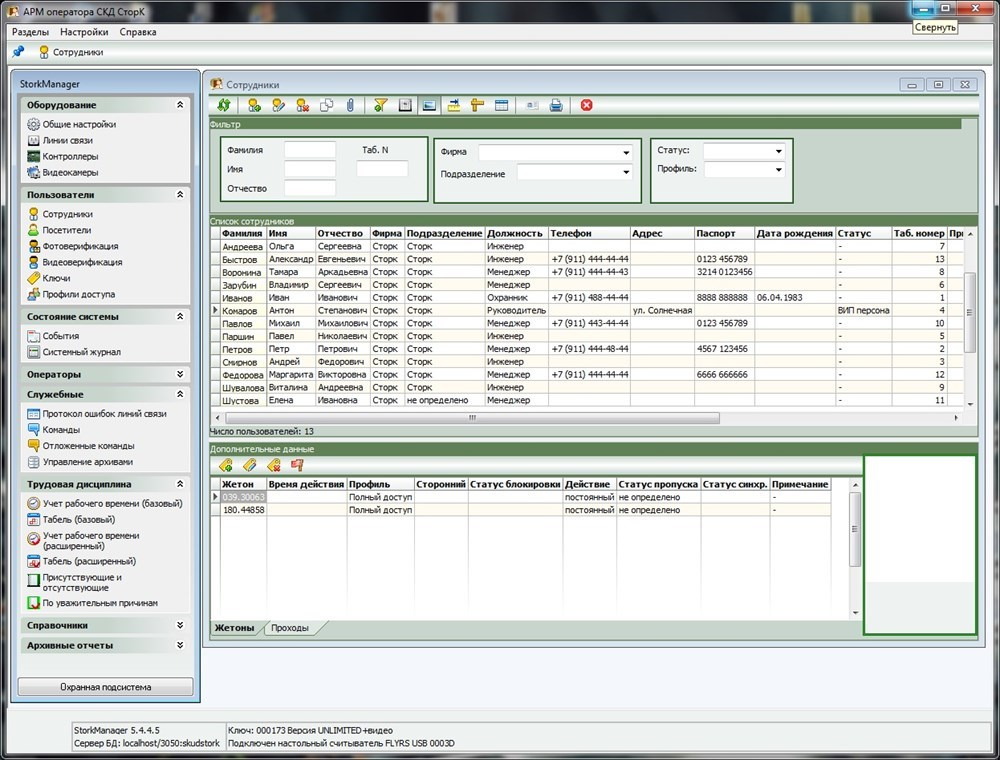 Обзор СКУД с бесплатным программным обеспечением - 67