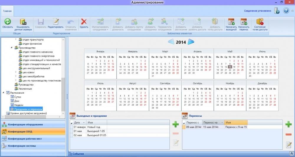 Обзор СКУД с бесплатным программным обеспечением - 7