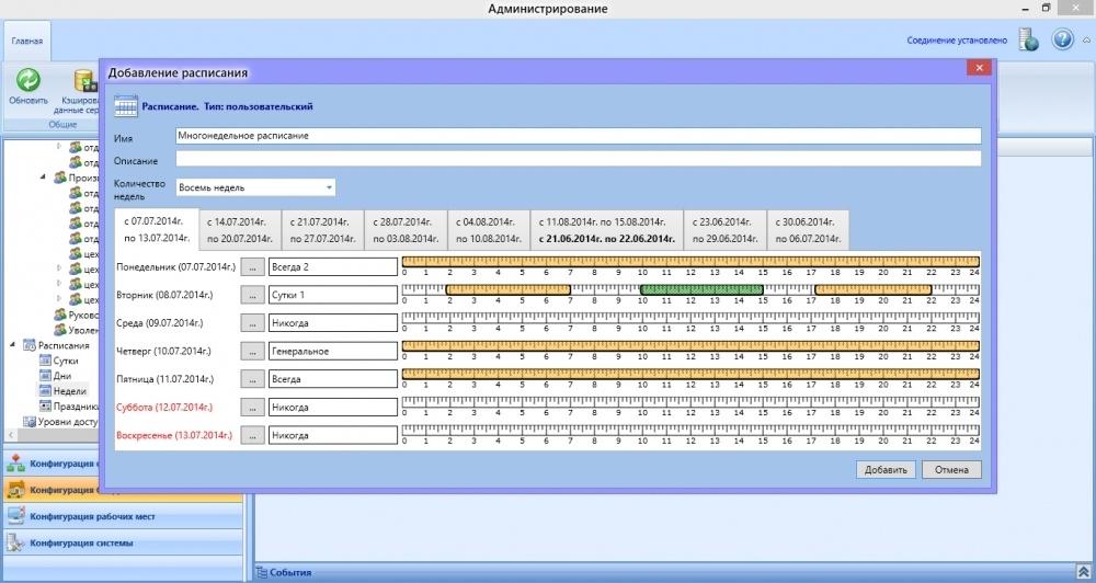Обзор СКУД с бесплатным программным обеспечением - 8
