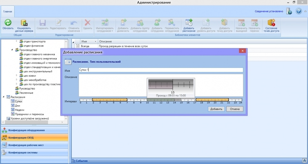 Обзор СКУД с бесплатным программным обеспечением - 9