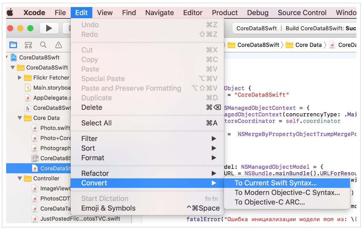 Переходим на Swift 3 с помощью миграционного «робота» в Xcode 8.1 и 8.2 - 2