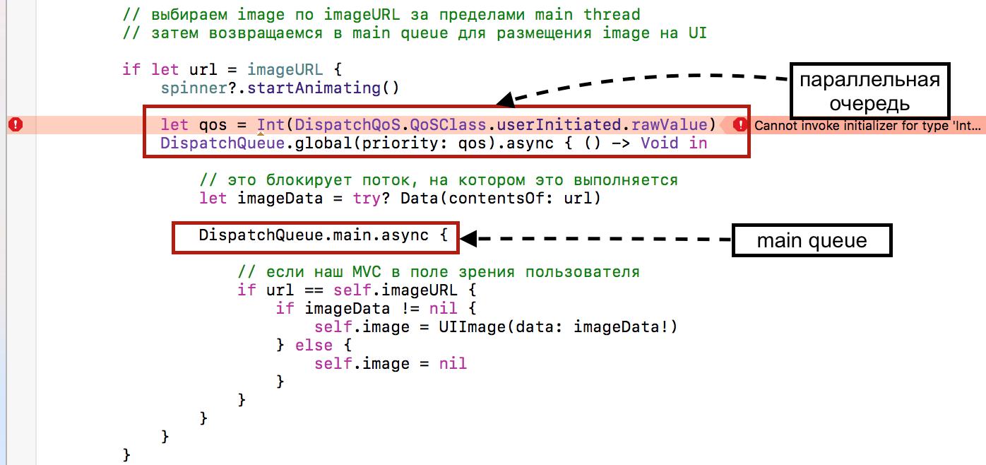 Переходим на Swift 3 с помощью миграционного «робота» в Xcode 8.1 и 8.2 - 25