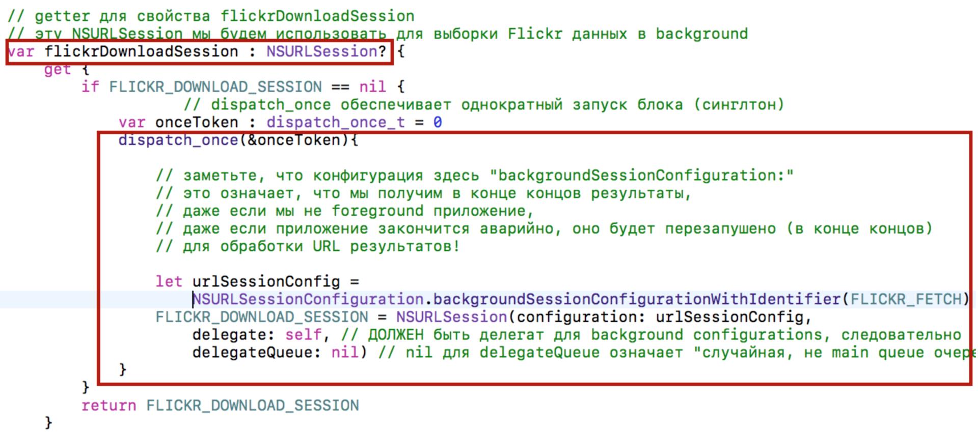 Переходим на Swift 3 с помощью миграционного «робота» в Xcode 8.1 и 8.2 - 27