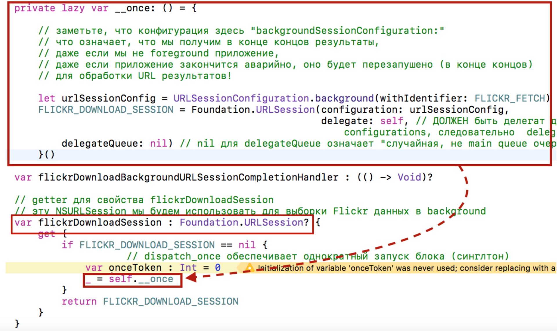 Переходим на Swift 3 с помощью миграционного «робота» в Xcode 8.1 и 8.2 - 28
